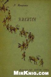 Книга Никичен