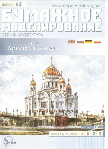 Книга Журнал: Бумажное моделирование №№54-62 [2004 - 2010]