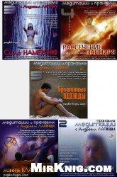 Аудиокнига Медитации и пранаямы с Андреем Лапиным (Психоактивная аудиопрограмма)