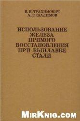 Книга Использование железа прямого восстановления при выплавке стали