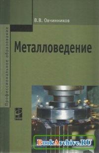 Книга Металловедение