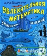 Увлекательная математика в 7 книгах