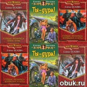 Книга Елена Белова - Сборник книг