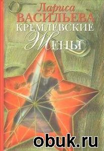Книга Кремлевские жены