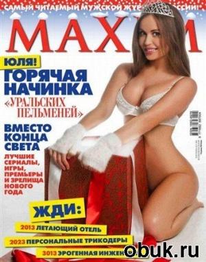 Журнал Maxim №1 (январь 2013) Россия
