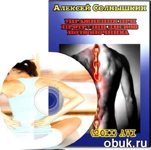 Упражнения при протрузии дисков позвоночника (2011) SATRip