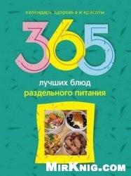 Книга 365 лучших блюд раздельного питания