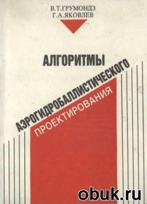 Книга Грумондз В.Т. - Алгоритмы аэрогидробаллистического проектирования