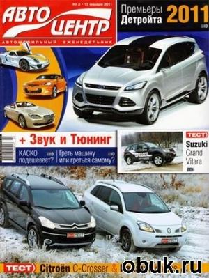 Журнал Автоцентр №3 (январь 2011)