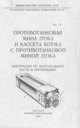 Книга Противотанковая мина ПТМ-3 и кассета АПТМ-3 с противотанковой миной ПТМ-3. Инструкция по материальной части и применению