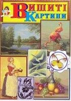 Журнал Вишиті картини №51, 2008