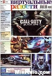 Журнал Виртуальные радости №1-12 2010