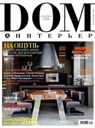 Журнал Дом & интерьер №9 2013