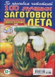 Журнал Золотая коллекция рецептов. Спецвыпуск №82 2013.100 лучших заготовок лета.