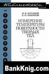 Книга Измерение температуры поверхности твердых тел djvu+ocr 2,5Мб
