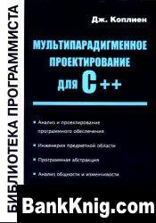 Книга Мультипарадигменное проектирование для C++ djvu 12Мб
