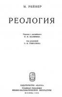 Книга Реология djvu 3,17Мб