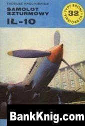 Книга Ilyushin IL-10 [Typy Broni i Uzbrojenia 032] pdf в rar  4,78Мб