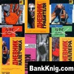 Книга Сборник книг Дэнни Кинга fb2 3,2Мб