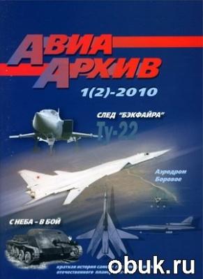 Журнал АвиаАрхив №1(2) 2010
