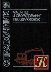 Книга Машины и оборудование лесозаготовок: Справочник