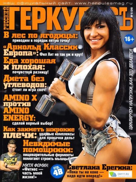 Книга Журнал: Геркулесъ №6 (декабрь 2013)
