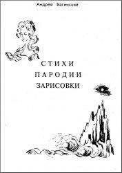 Книга Стихи. Пародии. Зарисовки