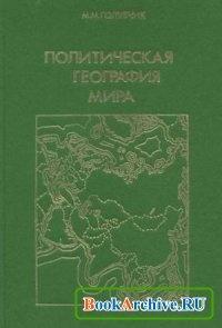 Книга Политическая география мира.