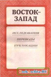 Восток — Запад. Исследования. Переводы. Публикации. Выпуск 2..