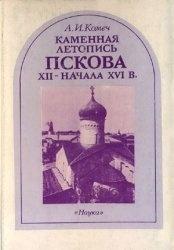 Книга Каменная летопись Пскова XII - начала XVI в.