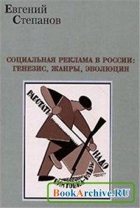 Книга Социальная реклама в России: генезис, жанры, эволюция.
