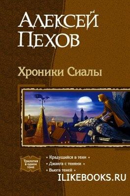 Книга Пехов Алексей - Хроники Сиалы:Крадущийся в тени