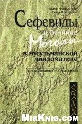 Сефевиды и Великие Моголы в мусульманской дипломатике