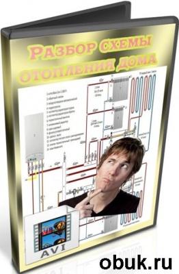 Книга Разбор схемы отопления дома (2011) DVDRip