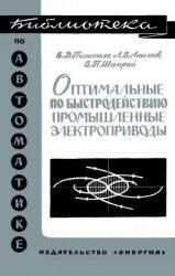 Книга Оптимальные по быстродействию промышленные электроприводы