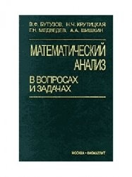 Книга Математический анализ в вопросах и задачах