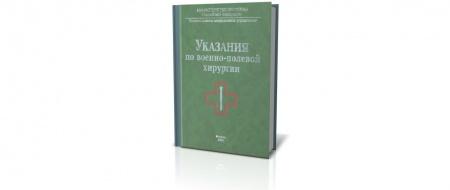 Книга «Указания по военно-полевой хирургии» отражает научно обоснованные положения о современной боевой патологии с учетом дост