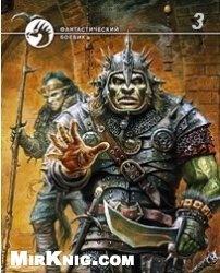 Книга Фантастический боевик издательства Альфа-книга. Сборник 3 в 32 томах