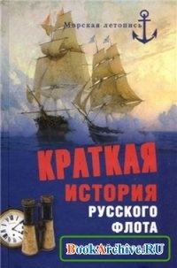 Краткая история русского флота.