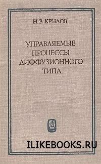 Книга Крылов Н.В. - Управляемые процессы диффузионного типа