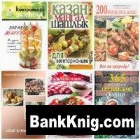 Книга Шашлык, барбекю, гриль (37 книг)