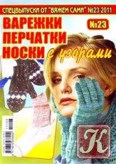 Книга Вяжем сами Спецвыпуск № 23 (декабрь 2011) Варежки, перчатки, носки