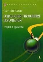 Книга Психология управления персоналом. Теория и практика
