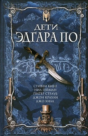 Книга Дети Эдгара По