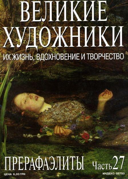 Книга Подборка журналов: Великие художники, их жизнь, вдохновение и творчество №№19-27