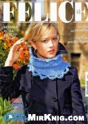 Журнал Felice №7 2009 г.