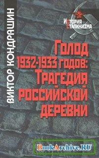 Книга Голод 1932-1933 годов. Трагедия российской деревни.
