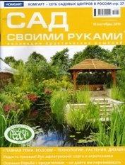 Журнал Сад своими руками №10 2010