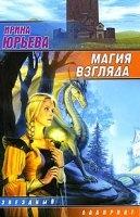 Книга Ирина Юрьева - Магия взгляда