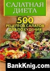 Книга Салатная диета. 500 рецептов салатов для похудения